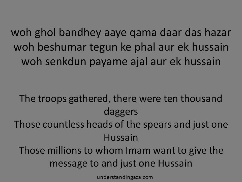 woh ghol bandhey aaye qama daar das hazar woh beshumar tegun ke phal aur ek hussain woh senkdun payame ajal aur ek hussain