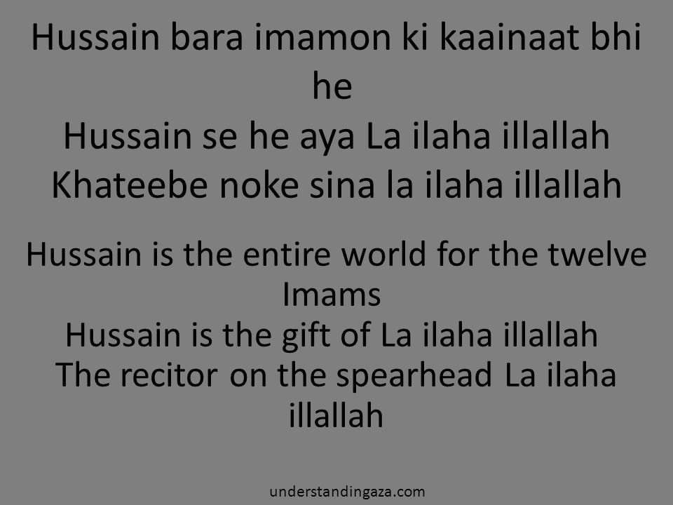 Hussain bara imamon ki kaainaat bhi he Hussain se he aya La ilaha illallah Khateebe noke sina la ilaha illallah