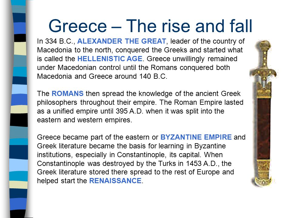 Greece – The rise and fall