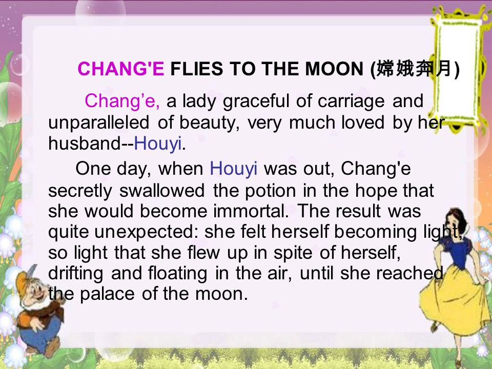 CHANG E FLIES TO THE MOON (嫦娥奔月)