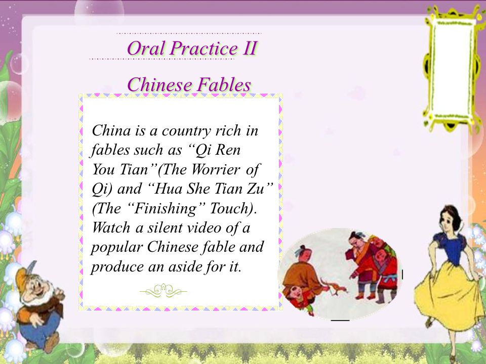 Oral Practice II Chinese Fables