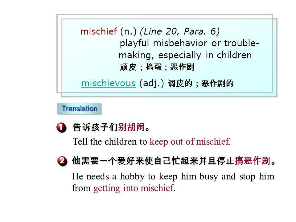playful misbehavior or trouble- 顽皮;捣蛋;恶作剧