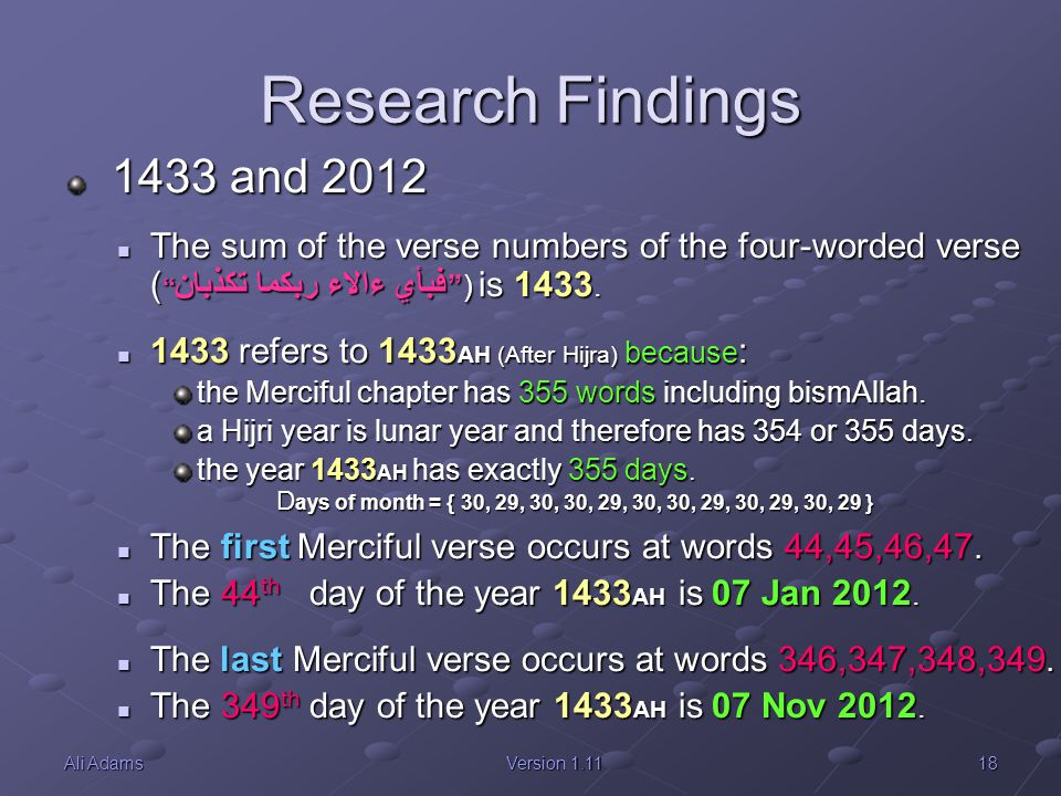 Research Findings 1433 and 2012. The sum of the verse numbers of the four-worded verse ( فبأي ءالاء ربكما تكذبان ) is 1433.