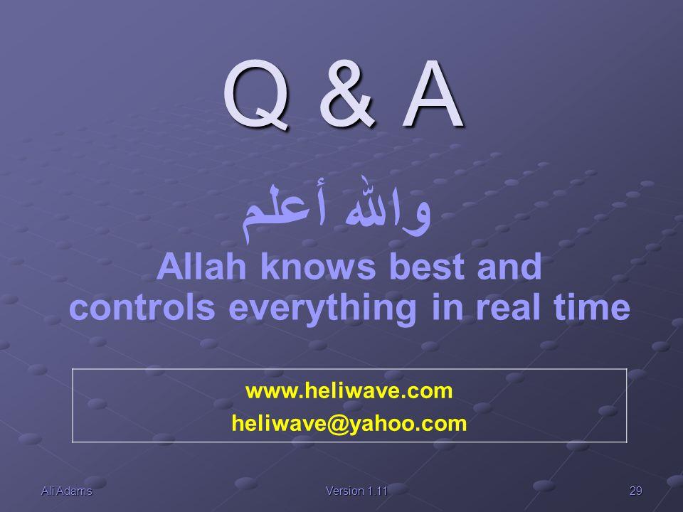 والله أعلم Allah knows best and controls everything in real time