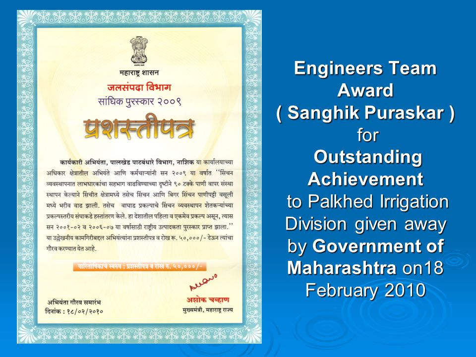Engineers Team Award ( Sanghik Puraskar ) for Outstanding Achievement to Palkhed Irrigation Division given away by Government of Maharashtra on18 February 2010