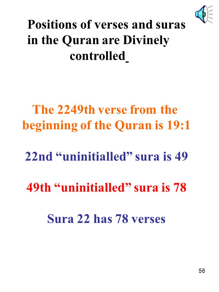 Positions of verses and suras in the Quran are Divinely controlled