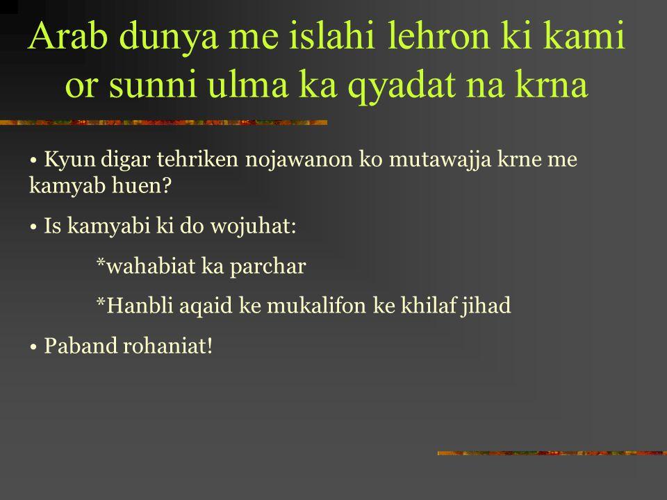 Arab dunya me islahi lehron ki kami or sunni ulma ka qyadat na krna