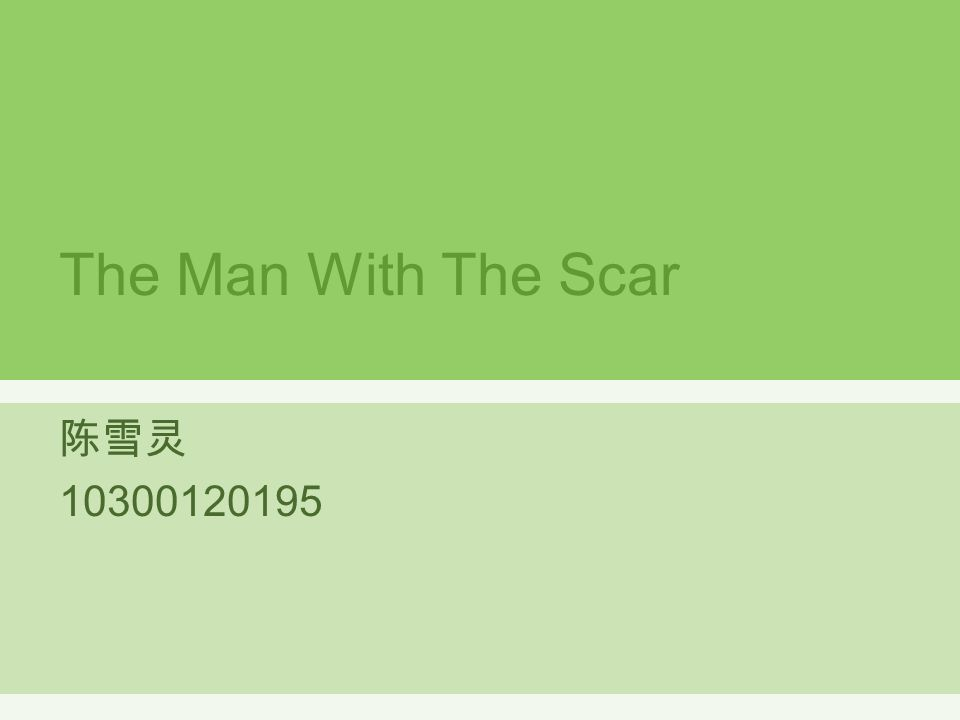 The Man With The Scar 陈雪灵 10300120195