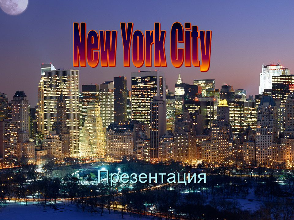 New York City Презентация