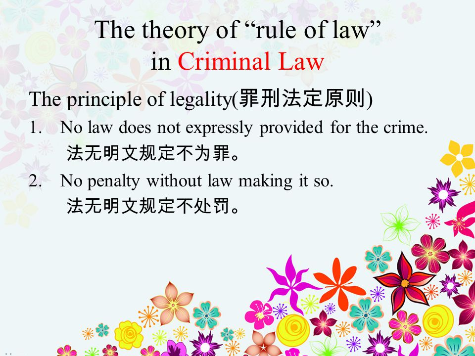 The theory of rule of law in Criminal Law