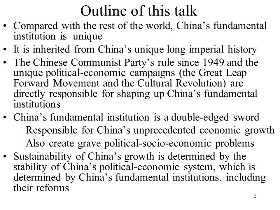 Outline of this talk Compared with the rest of the world, China's fundamental institution is unique.