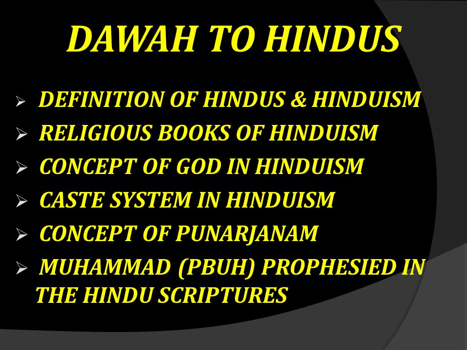 DAWAH TO HINDUS RELIGIOUS BOOKS OF HINDUISM CONCEPT OF GOD IN HINDUISM