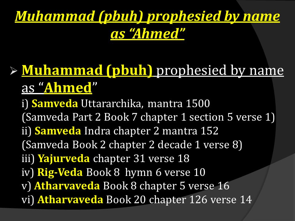 Muhammad (pbuh) prophesied by name as Ahmed
