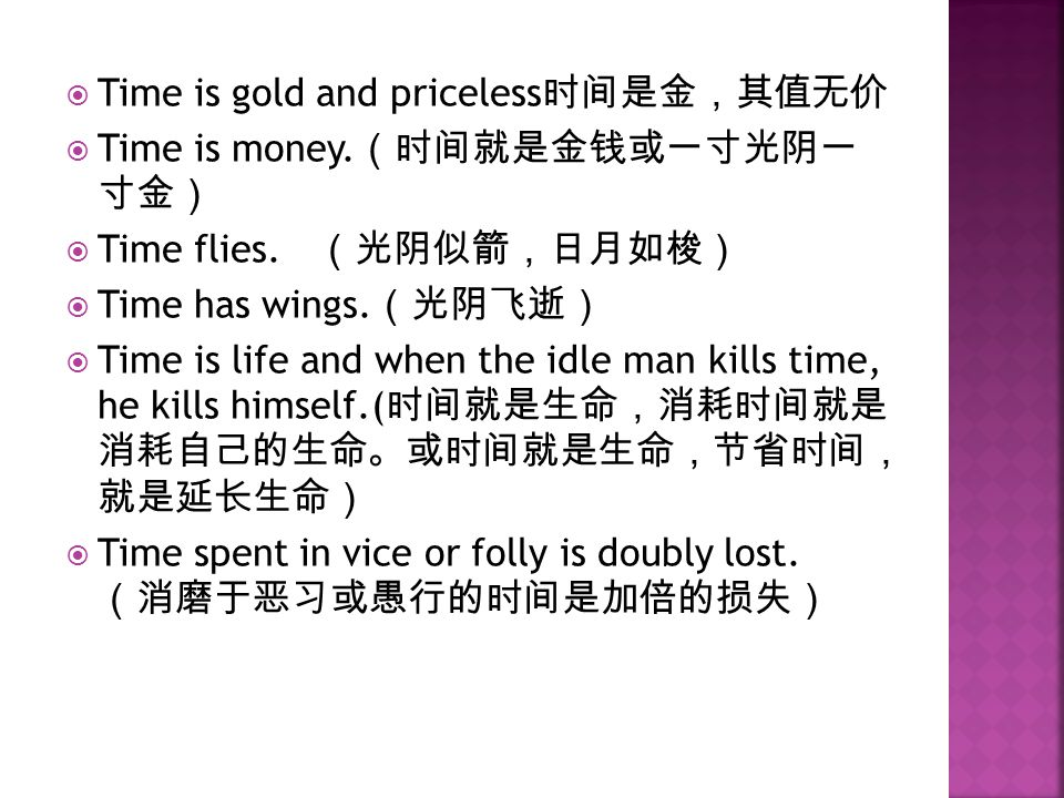 Time is gold and priceless时间是金,其值无价