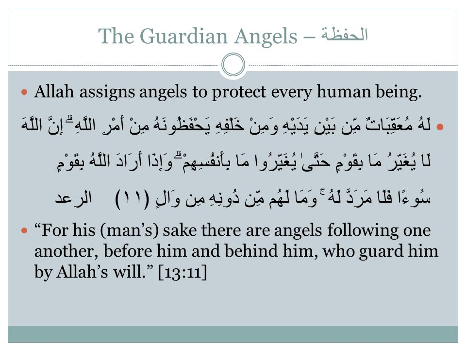 الحفظة – The Guardian Angels