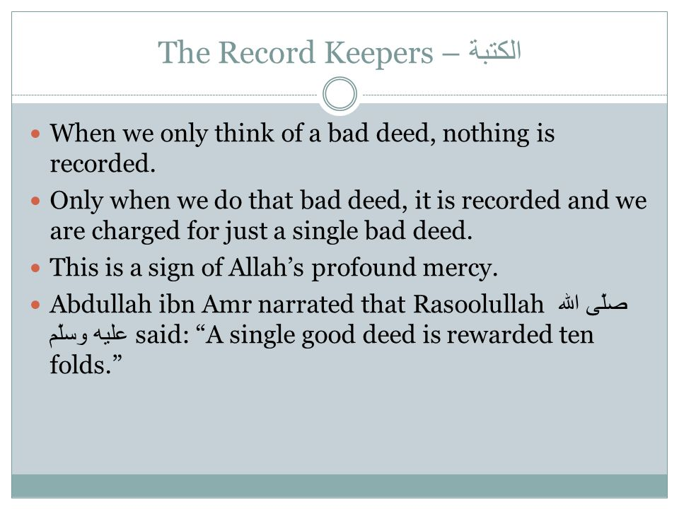 الكتبة – The Record Keepers
