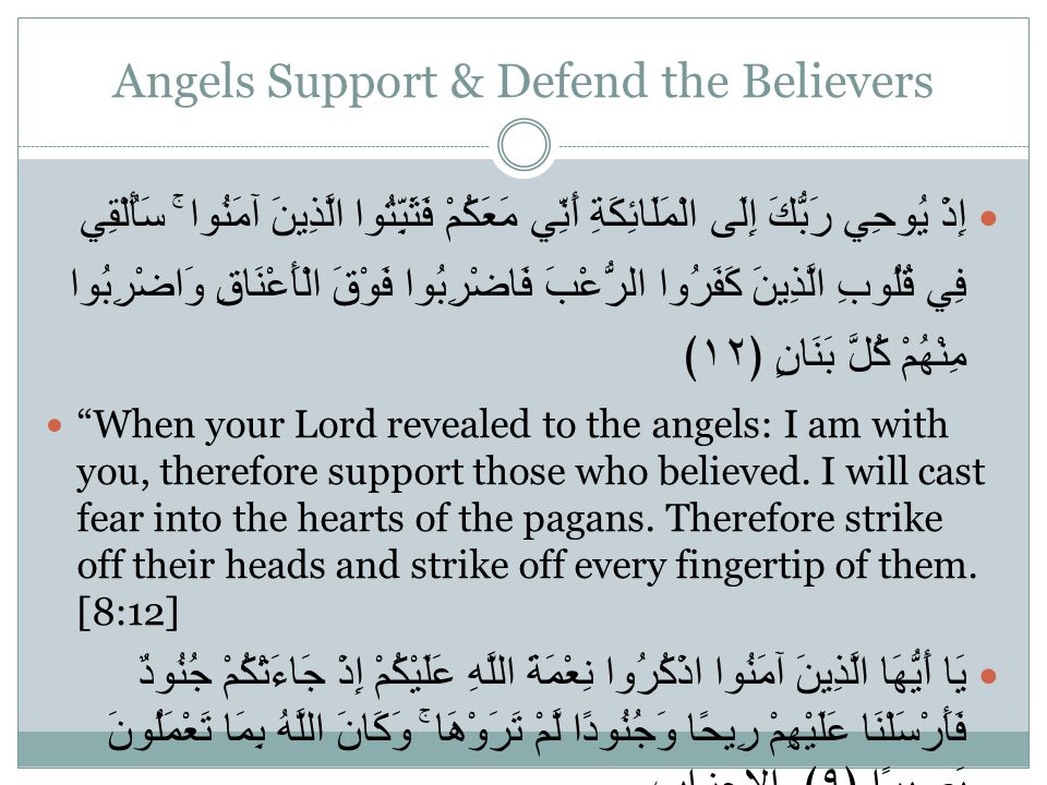 Angels Support & Defend the Believers