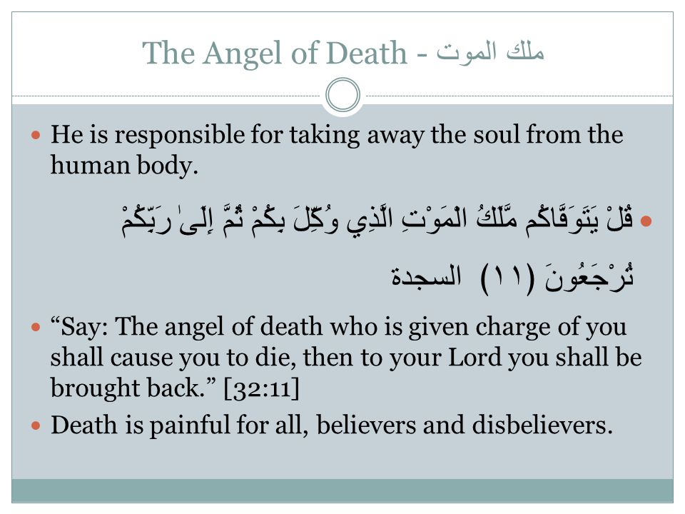 ملك الموت The Angel of Death -