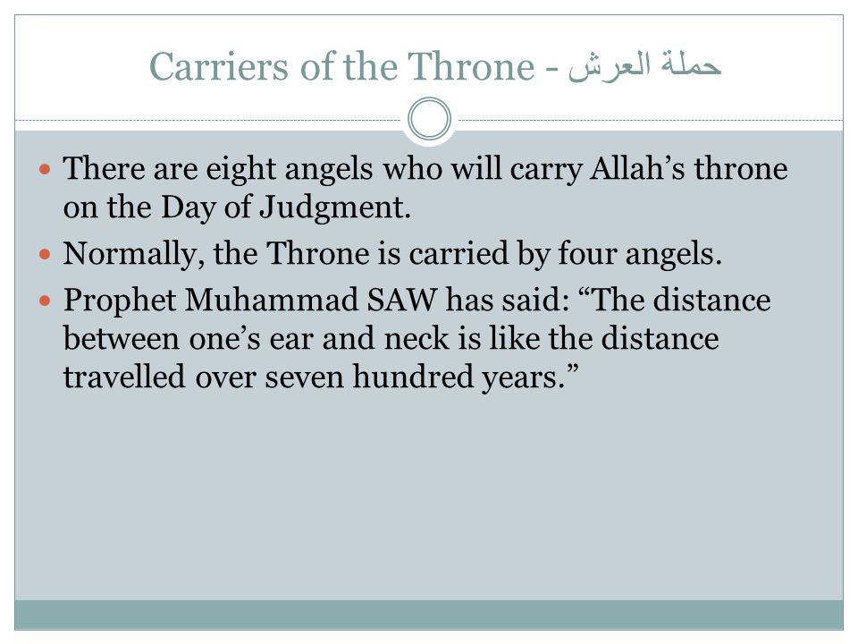 حملة العرش Carriers of the Throne -