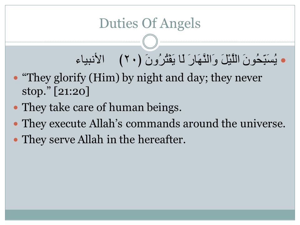 Duties Of Angels يُسَبِّحُونَ اللَّيْلَ وَالنَّهَارَ لَا يَفْتُرُونَ ﴿٢٠﴾ الأنبياء.