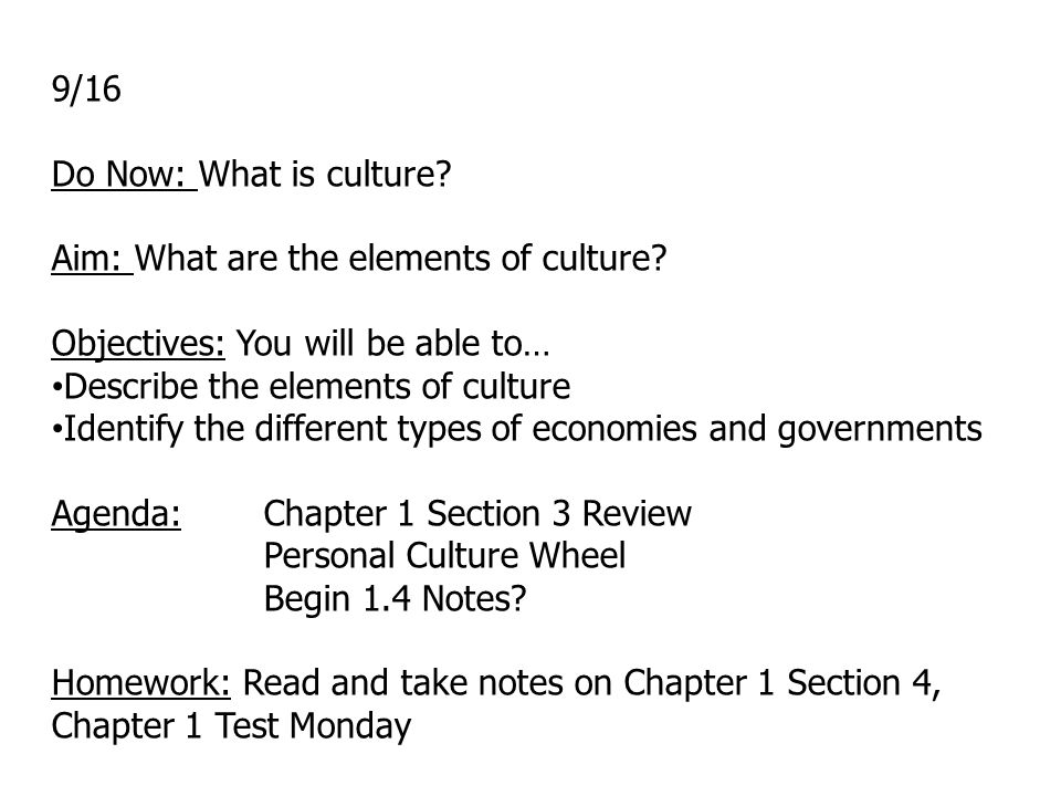 9/16 Do Now: What is culture Aim: What are the elements of culture Objectives: You will be able to…