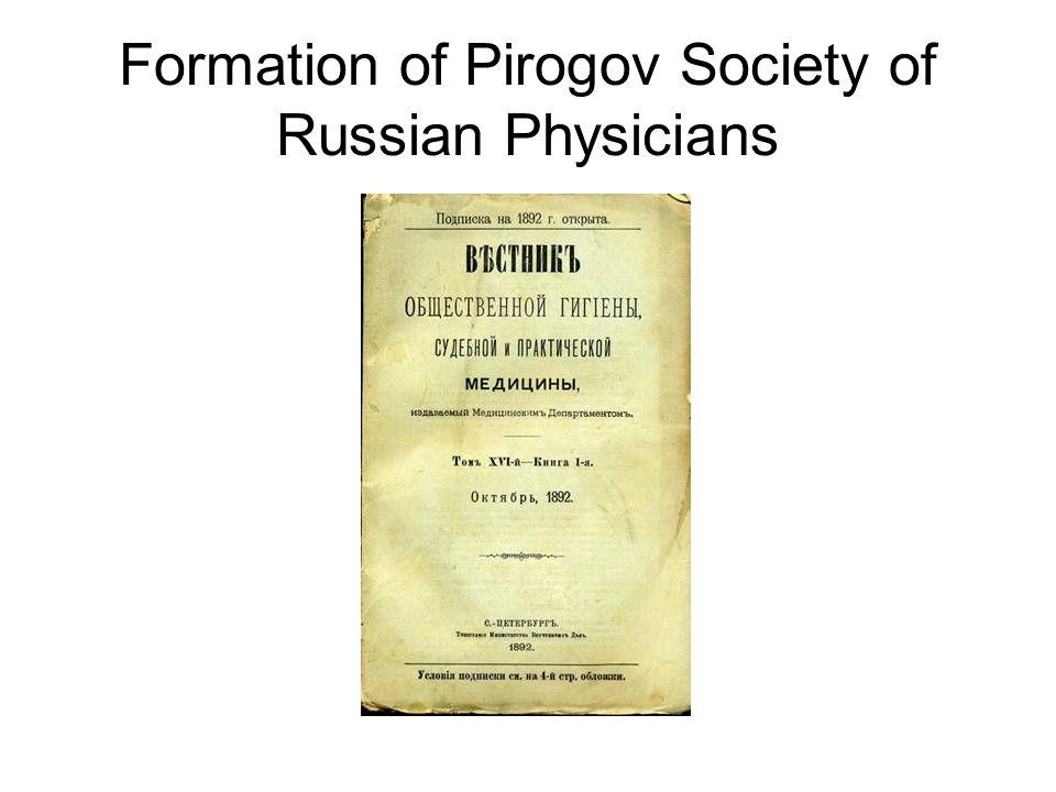 Formation of Pirogov Society of Russian Physicians