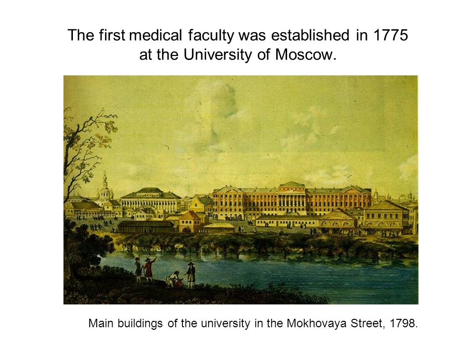 The first medical faculty was established in 1775 at the University of Moscow.