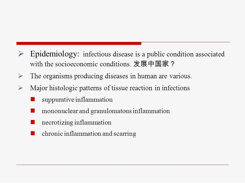Epidemiology: infectious disease is a public condition associated with the socioeconomic conditions. 发展中国家?