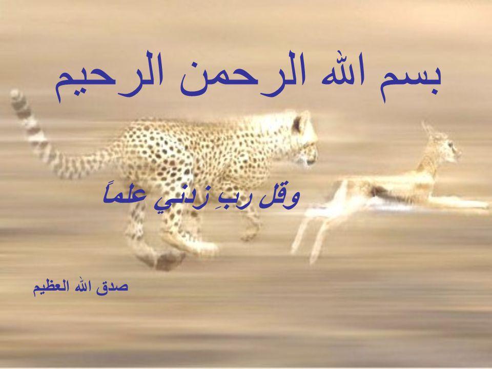 بسم الله الرحمن الرحيم وقل ربِ زدني علماً صدق الله العظيم