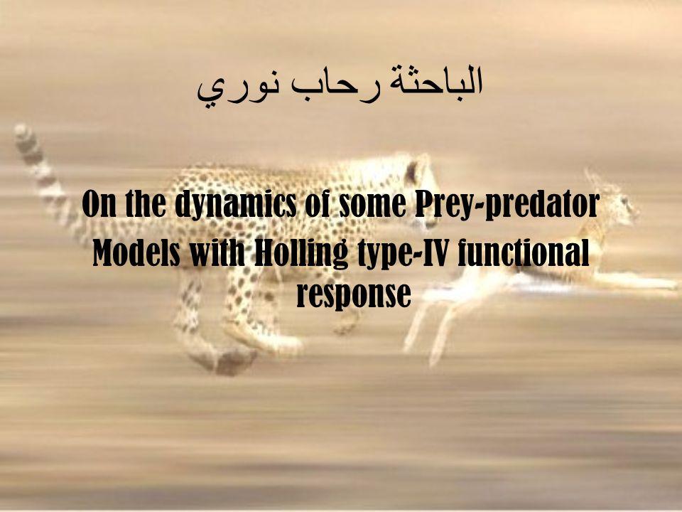 الباحثة رحاب نوري On the dynamics of some Prey-predator