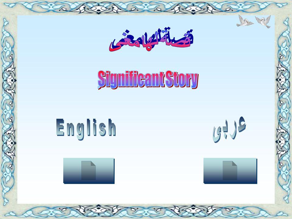 قصة لها معنى ٍٍٍSignificant Story عربى English