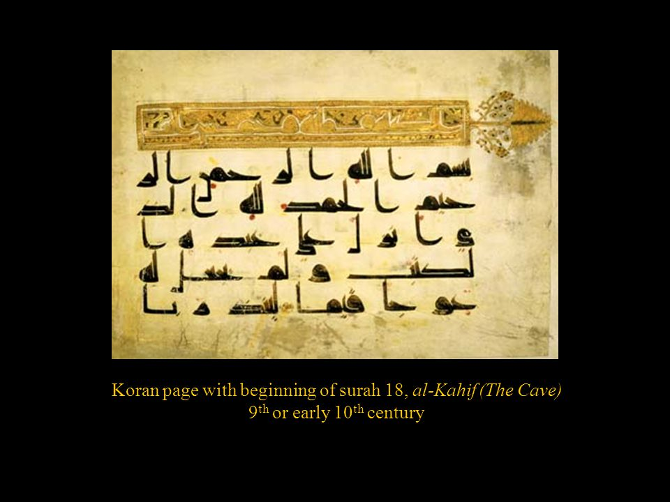 Koran page with beginning of surah 18, al-Kahif (The Cave)