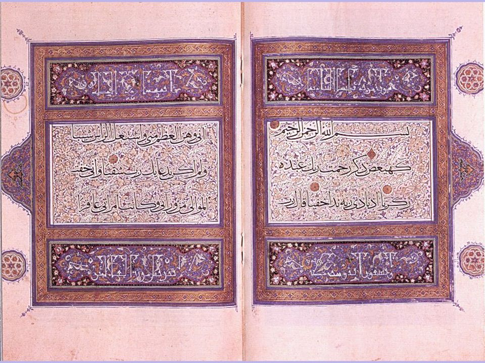 Page from Qur'an