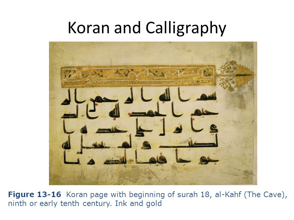 Koran and Calligraphy Figure 13-16 Koran page with beginning of surah 18, al-Kahf (The Cave), ninth or early tenth century.