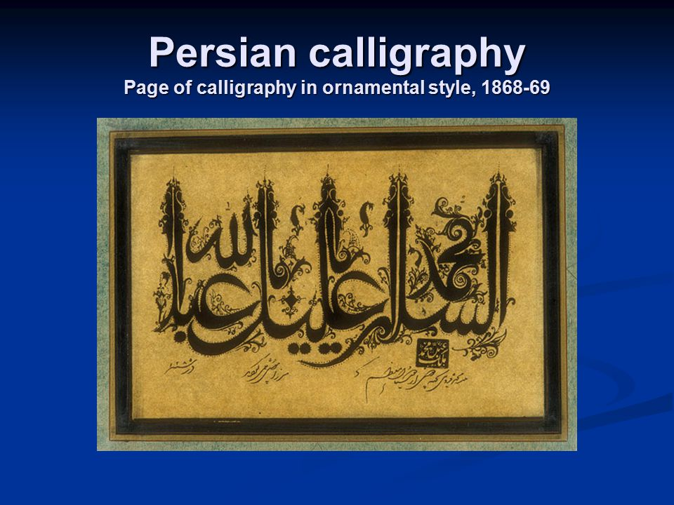 Persian calligraphy Page of calligraphy in ornamental style, 1868-69