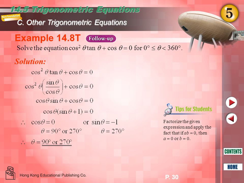 Example 14.8T 14.5 Trigonometric Equations Solution: