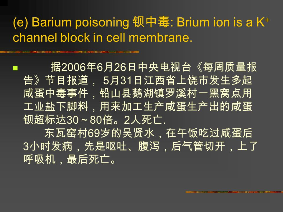 (e) Barium poisoning 钡中毒: Brium ion is a K+ channel block in cell membrane.