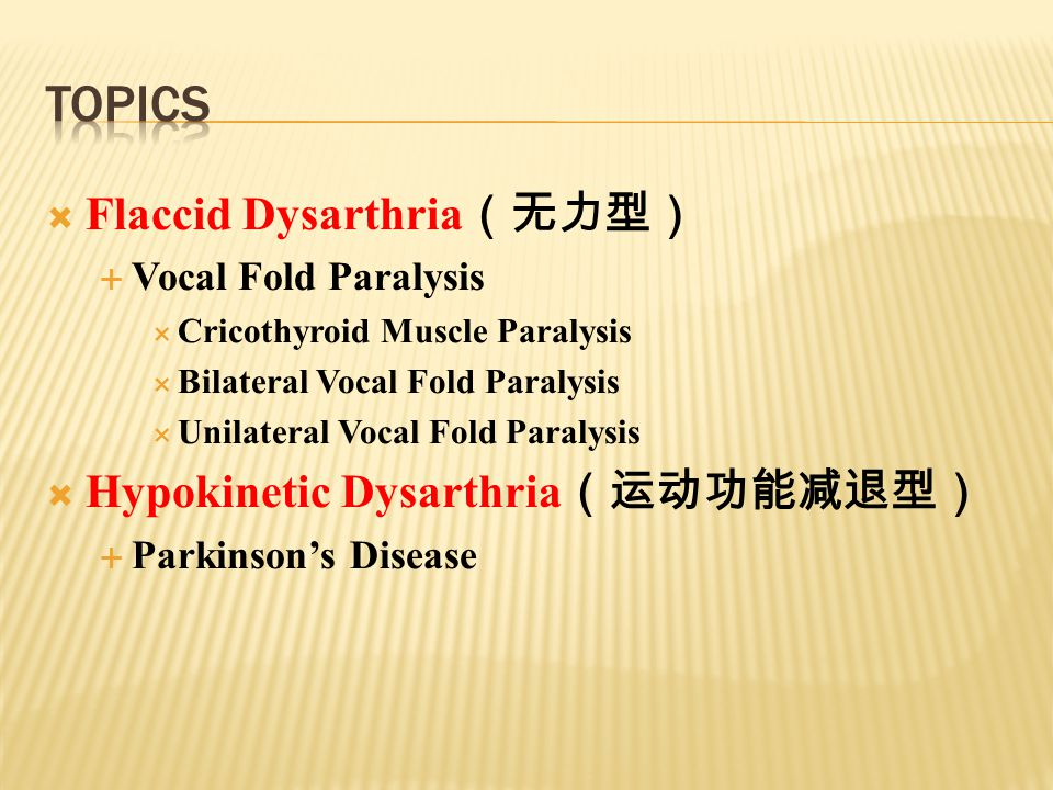 TOpics Flaccid Dysarthria(无力型) Hypokinetic Dysarthria(运动功能减退型)