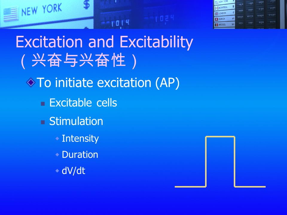 Excitation and Excitability (兴奋与兴奋性)