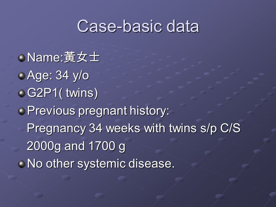 Case-basic data Name:黃女士 Age: 34 y/o G2P1( twins)