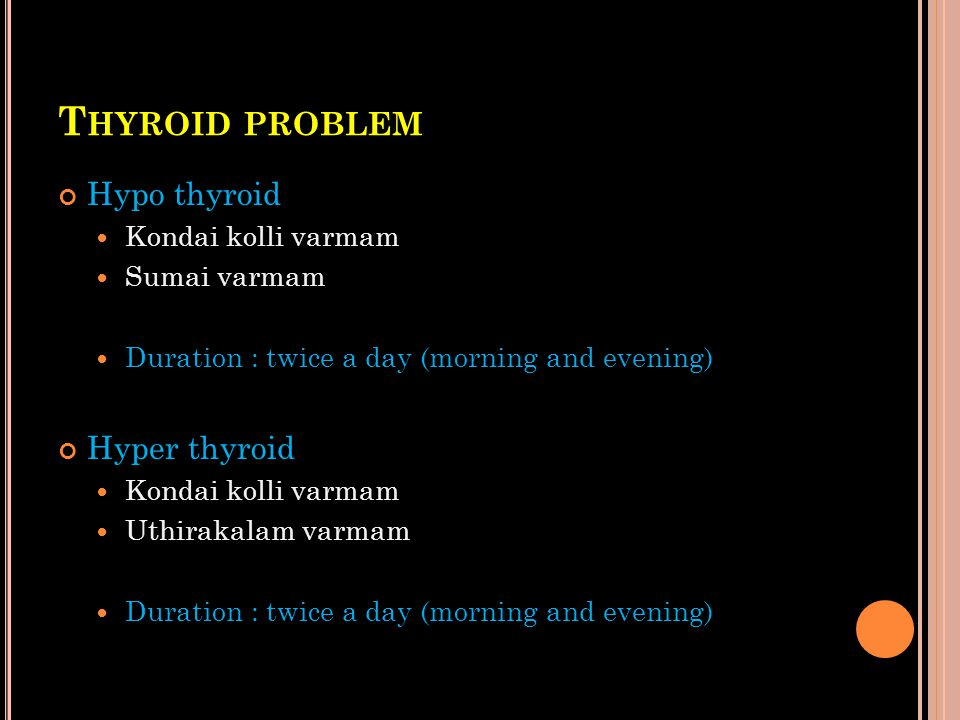 Thyroid problem Hypo thyroid Hyper thyroid Kondai kolli varmam