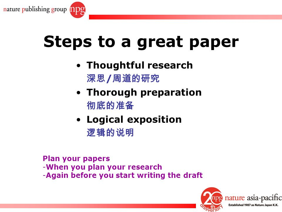 Steps to a great paper Thoughtful research 深思/周道的研究