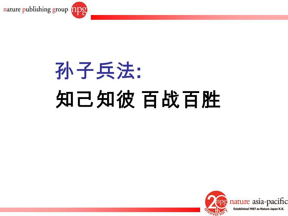 孙子兵法: 知己知彼 百战百胜 孙子曰 yue: 知zhi己知彼 才能百战百胜sheng