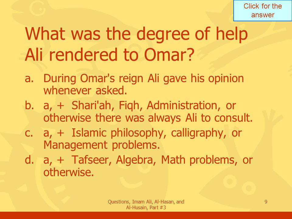 What was the degree of help Ali rendered to Omar