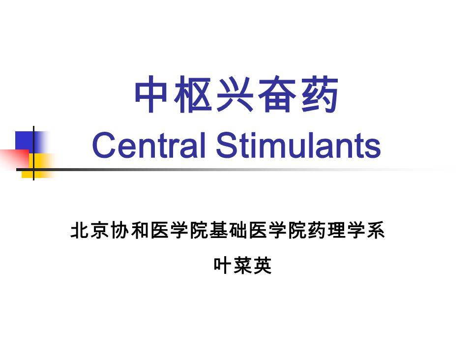 中枢兴奋药 Central Stimulants