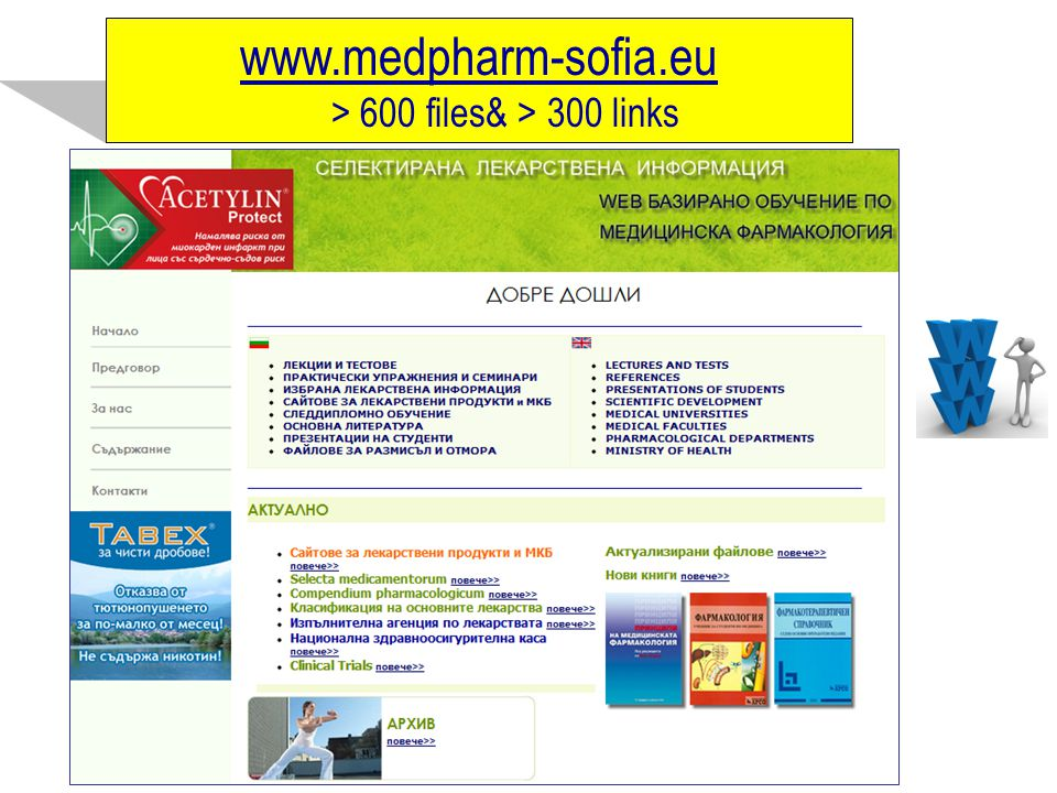www.medpharm-sofia.eu > 600 files& > 300 links