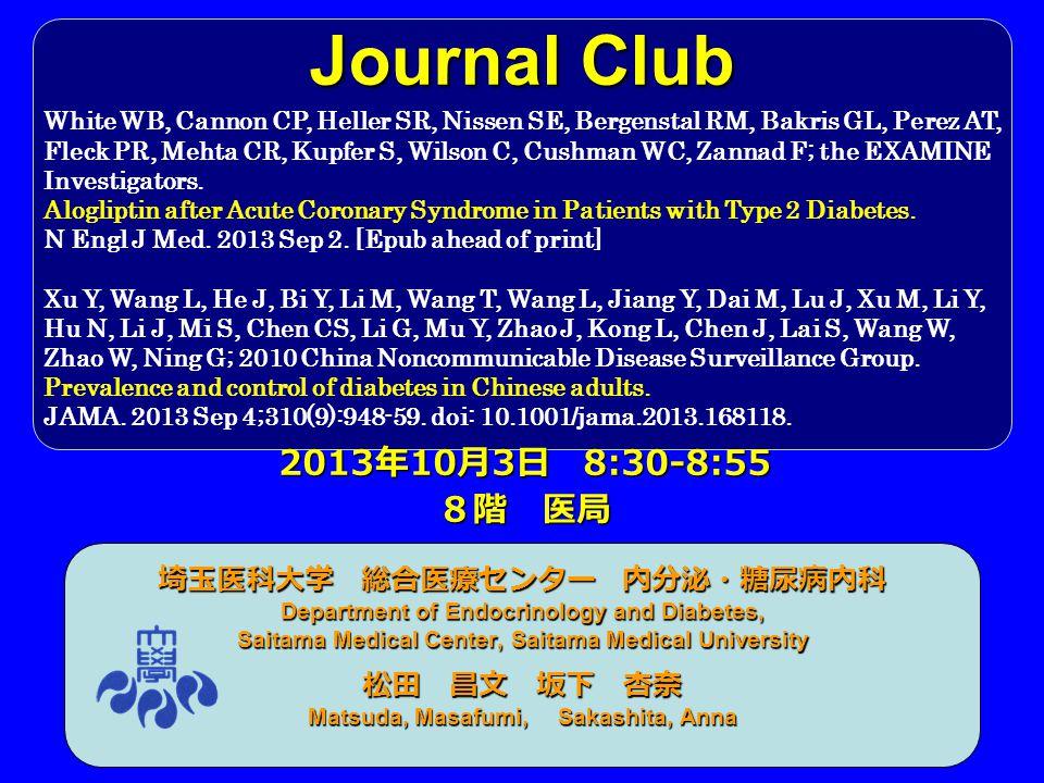 Journal Club 2013年10月3日 8:30-8:55 8階 医局 埼玉医科大学 総合医療センター 内分泌・糖尿病内科