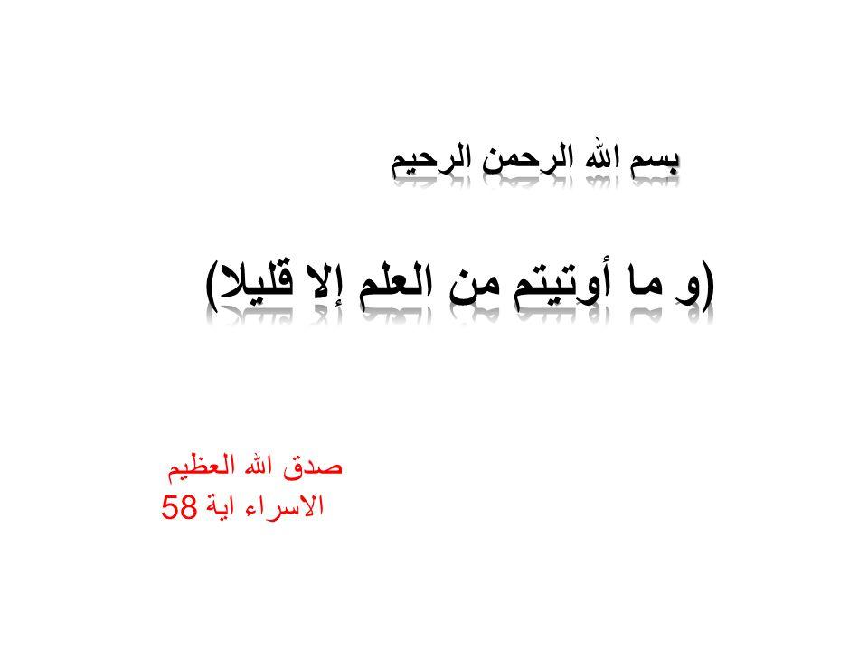 ﴿و ما أوتيتم من العلم إلا قليلا﴾