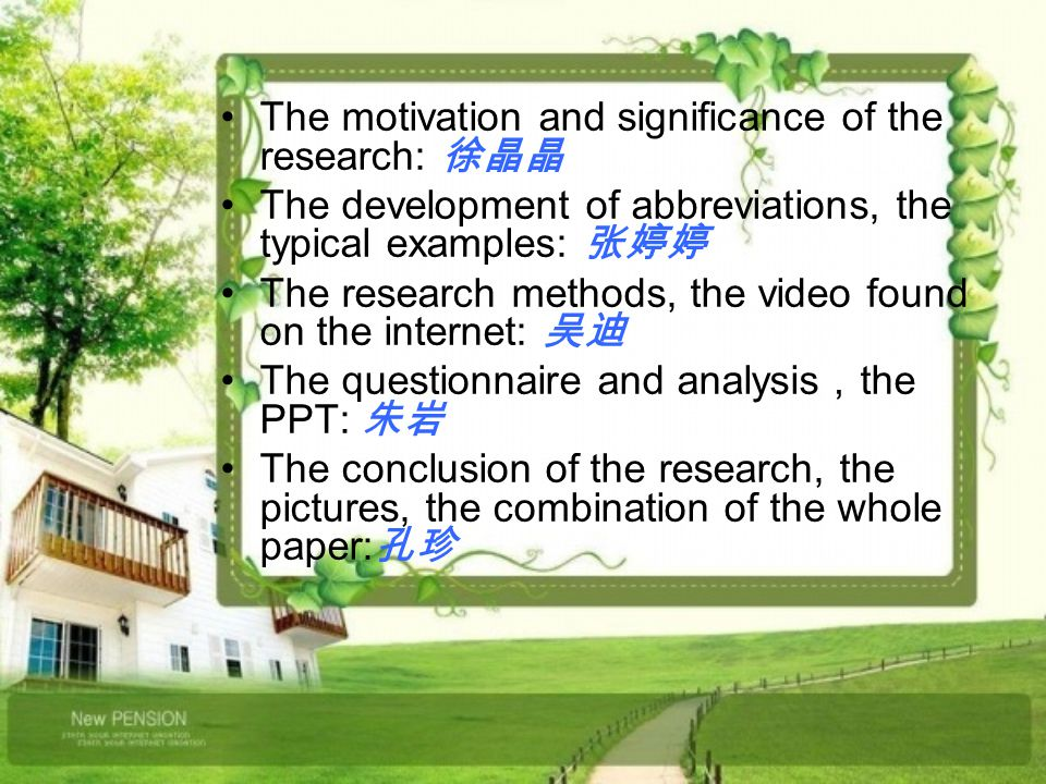 The motivation and significance of the research: 徐晶晶