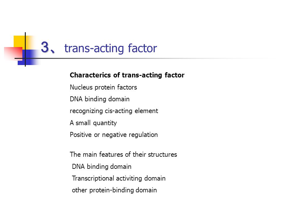 3、trans-acting factor Characterics of trans-acting factor